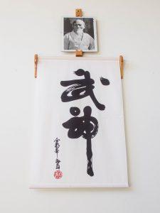Kalligrafiassa lukee Bushin - suoraan käännettynä sodan jumaluus.